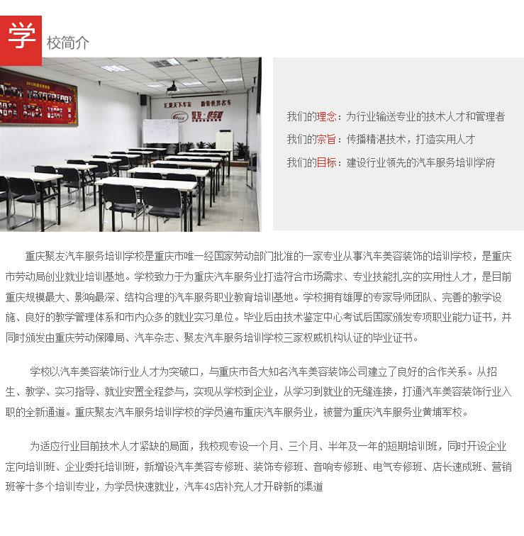 重庆聚友汽车服务培训学校