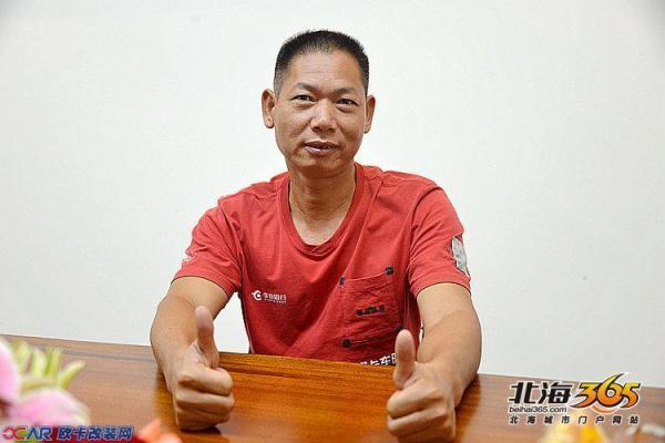 北海传奇车王董超海