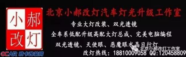 北京小郝改灯工作室